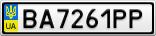 Номерной знак - BA7261PP