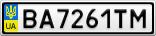 Номерной знак - BA7261TM