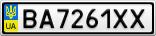 Номерной знак - BA7261XX