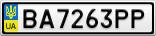 Номерной знак - BA7263PP