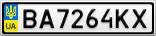 Номерной знак - BA7264KX