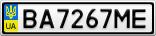 Номерной знак - BA7267ME