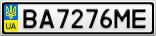 Номерной знак - BA7276ME