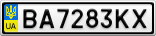 Номерной знак - BA7283KX