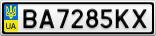 Номерной знак - BA7285KX