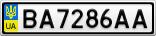 Номерной знак - BA7286AA