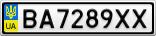 Номерной знак - BA7289XX