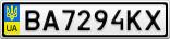 Номерной знак - BA7294KX