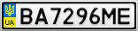 Номерной знак - BA7296ME