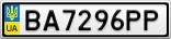 Номерной знак - BA7296PP