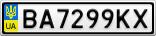 Номерной знак - BA7299KX