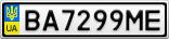 Номерной знак - BA7299ME