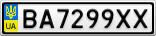 Номерной знак - BA7299XX