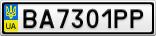 Номерной знак - BA7301PP