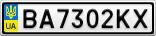 Номерной знак - BA7302KX