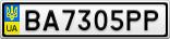 Номерной знак - BA7305PP