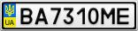 Номерной знак - BA7310ME