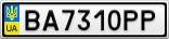Номерной знак - BA7310PP