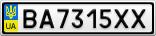 Номерной знак - BA7315XX