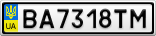 Номерной знак - BA7318TM
