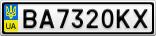 Номерной знак - BA7320KX