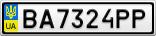 Номерной знак - BA7324PP