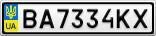 Номерной знак - BA7334KX