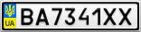 Номерной знак - BA7341XX