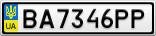 Номерной знак - BA7346PP