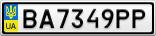 Номерной знак - BA7349PP