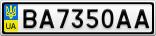 Номерной знак - BA7350AA