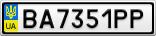 Номерной знак - BA7351PP