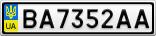 Номерной знак - BA7352AA