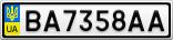 Номерной знак - BA7358AA