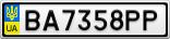 Номерной знак - BA7358PP