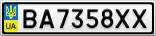 Номерной знак - BA7358XX