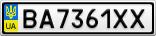 Номерной знак - BA7361XX