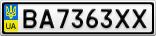 Номерной знак - BA7363XX