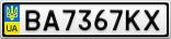 Номерной знак - BA7367KX