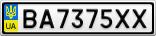 Номерной знак - BA7375XX