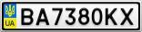 Номерной знак - BA7380KX