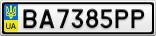 Номерной знак - BA7385PP