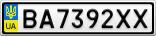 Номерной знак - BA7392XX