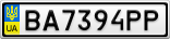 Номерной знак - BA7394PP