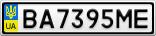 Номерной знак - BA7395ME