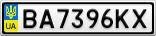 Номерной знак - BA7396KX