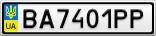 Номерной знак - BA7401PP