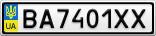Номерной знак - BA7401XX
