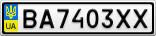 Номерной знак - BA7403XX