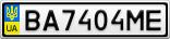 Номерной знак - BA7404ME